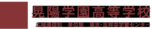 晃陽学園高等学校 東京・吉祥寺学習センター